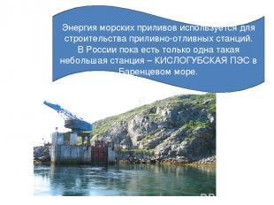 Энергия морских приливов используется для строительства приливно-отливных станци