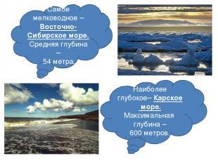 Самое мелководное – Восточно-Сибирское море. Средняя глубина – 54 метра. Наиболе
