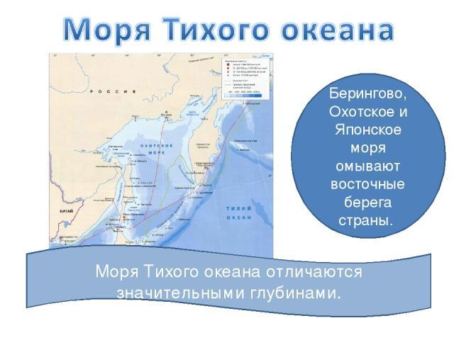 Моря Тихого океана отличаются значительными глубинами. Берингово, Охотское и Японское моря омывают восточные берега страны.
