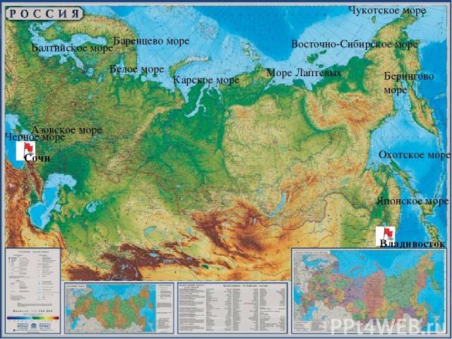 Черное море Азовское море Балтийское море Баренцево море Белое море Карское море Море Лаптевых Восточно-Сибирское море Чукотское море Берингово море Охотское море Японское море Владивосток Сочи