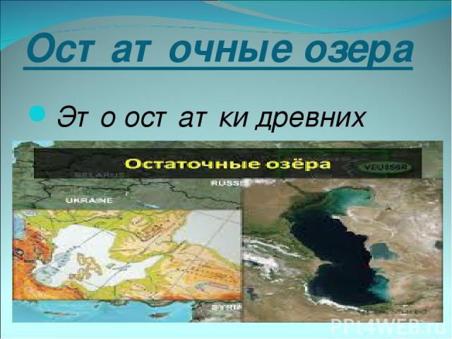 Остаточные озера Это остатки древних морей
