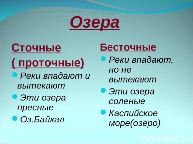 Озера Сточные ( проточные) Реки впадают и вытекают Эти озера пресные Оз.Байкал Бесточные Реки впадают, но не вытекают Эти озера соленые Каспийское море(озеро)