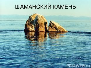 ШАМАНСКИЙ КАМЕНЬ