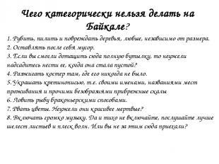 Чего категорически нельзя делать на Байкале? 1. Рубить, пилить и повреждать дере