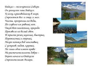 Байкал – жемчужина Сибири Он уникален наш Байкал. К нему, красивейшему в мире, С