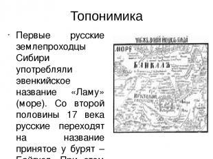 Топонимика Первые русские землепроходцы Сибири употребляли эвенкийское название