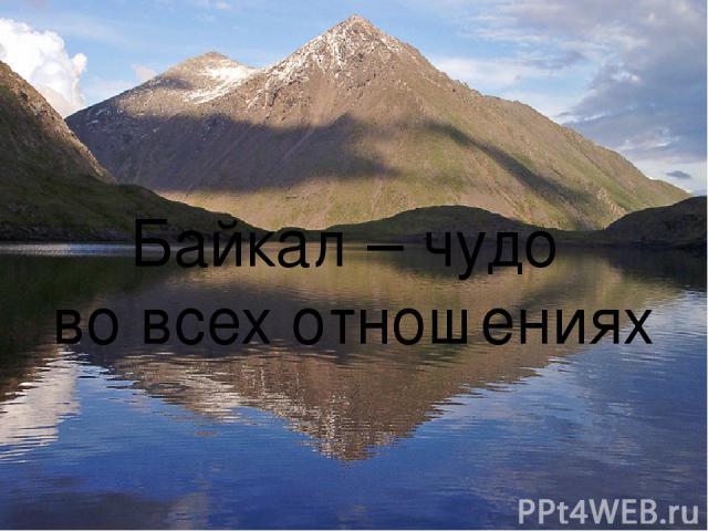 Байкал – чудо во всех отношениях