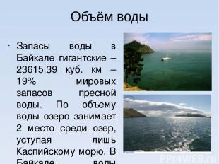 Объём воды Запасы воды в Байкале гигантские – 23615.39 куб. км – 19% мировых зап