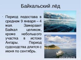 Байкальский лёд Период ледостава в среднем 9 января – 4 мая. Замерзает Байкал це