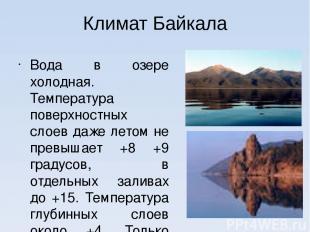 Климат Байкала Вода в озере холодная. Температура поверхностных слоев даже летом