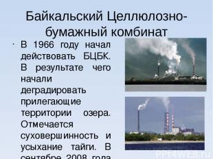 Байкальский Целлюлозно-бумажный комбинат В 1966 году начал действовать БЦБК. В р