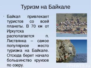 Туризм на Байкале Байкал привлекает туристов со всей планеты. В 70 км от Иркутск