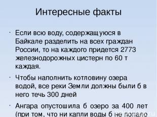 Интересные факты Если всю воду, содержащуюся в Байкале разделить на всех граждан