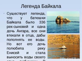 Легенда Байкала Существует легенда, что у батюшки Байкала было 336 рек-сыновей и
