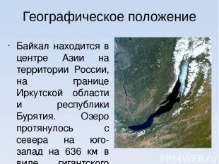 Географическое положение Байкал находится в центре Азии на территории России, на