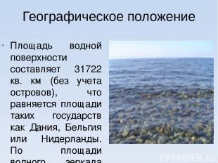 Географическое положение Площадь водной поверхности составляет 31722 кв. км (без