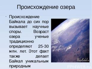 Происхождение озера Происхождение Байкала до сих пор вызывает научные споры. Воз
