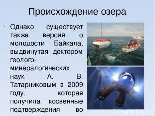 Происхождение озера Однако существует также версия о молодости Байкала, выдвинут