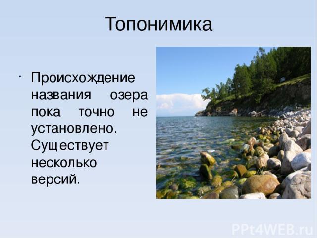 Топонимика Происхождение названия озера пока точно не установлено. Существует несколько версий.