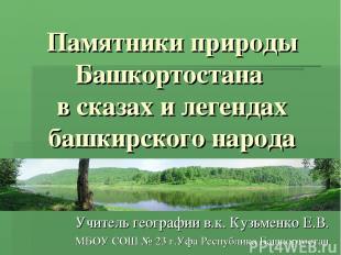 Памятники природы Башкортостана в сказах и легендах башкирского народа Учитель г