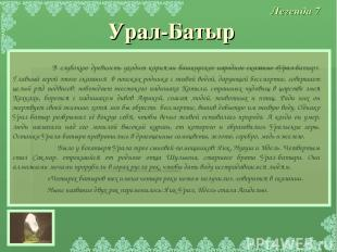 В глубокую древность уходит корнями башкирское народное сказание «Урал-батыр». Г