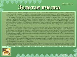 Давным-давно, любят сказывать пасечники, жили в одном башкирском ауле три брата.