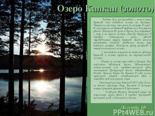 Озеро Калкан (золото) Любят здесь рассказывать о могиле трех братьев. Они добыва