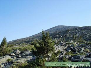 У подножья горы Иремель
