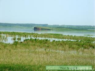 Озеро Аслы-Куль