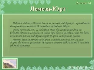 Давным-давно р.Лемеза была не речкой, а девушкой, красавицей, дочерью богатого б