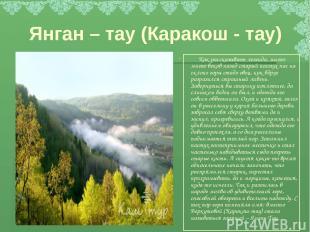 Янган – тау (Каракош - тау) Как рассказывает легенда, много-много веков назад ст