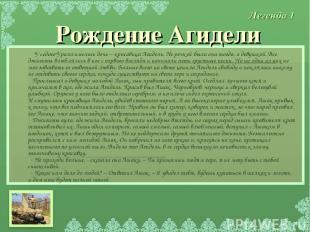 У седого Урала имелась дочь – красавица Агидель. Не речкой была она тогда, а дев