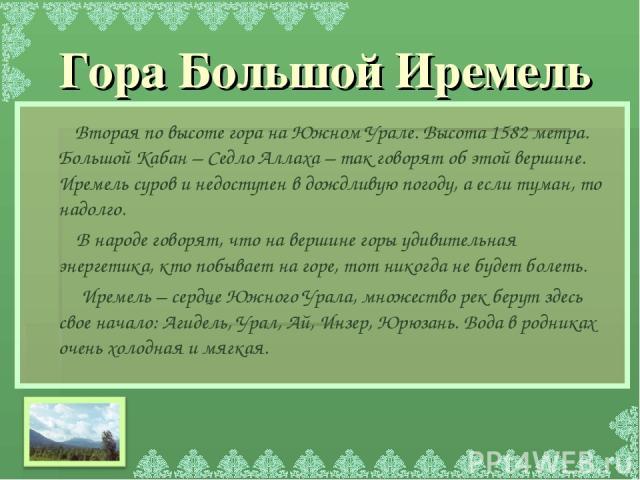 Вторая по высоте гора на Южном Урале. Высота 1582 метра. Большой Кабан – Седло Аллаха – так говорят об этой вершине. Иремель суров и недоступен в дождливую погоду, а если туман, то надолго. В народе говорят, что на вершине горы удивительная энергети…