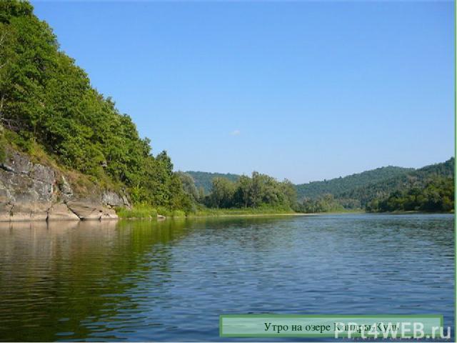 Утро на озере Кандры-Куль