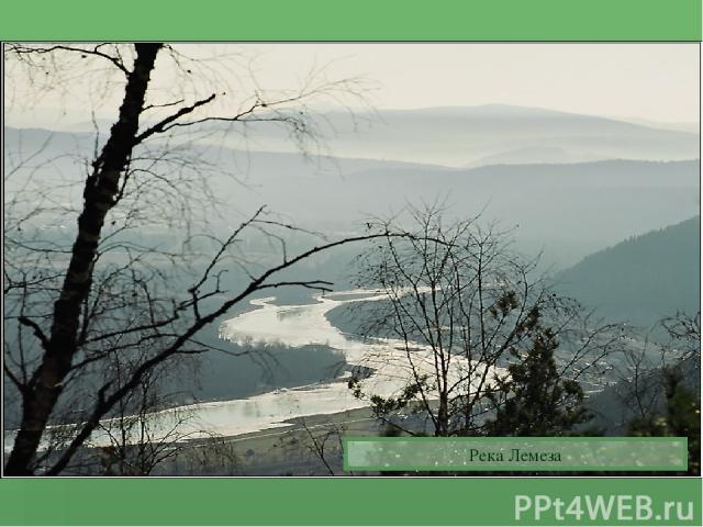 Река Лемеза Река Лемеза