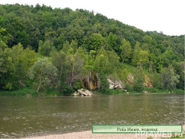 Река Инзер, водопад