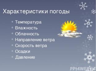 Характеристики погоды Температура Влажность Облачность Направление ветра Скорост