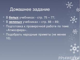 Домашнее задание В белых учебниках - стр. 75 – 77; В зеленых учебниках – стр. 88