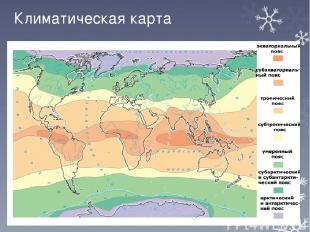 Климатическая карта