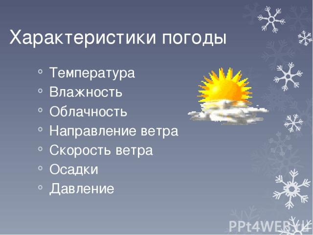 Характеристики погоды Температура Влажность Облачность Направление ветра Скорость ветра Осадки Давление