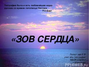 «ЗОВ СЕРДЦА» География была и есть любимейшая наука русских со времен летописца