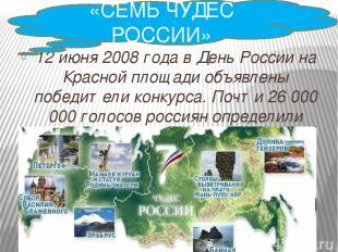12 июня 2008 года в День России на Красной площади объявлены победители конкурса