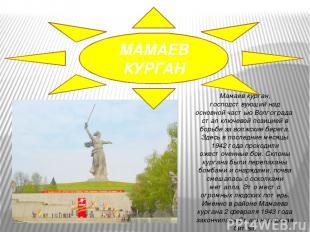 Мамаев курган, господствующий над основной частью Волгограда стал ключевой позиц