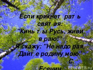 Моя возлюбленная Русь Моя возлюбленная Русь, Твои исхоженные дали, Твоя несказан