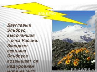 Двуглавый Эльбрус, высочайшая точка России. Западная вершина Эльбруса возвышаетс
