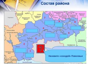 Состав района 3 2 1 4 5 6 7 8 Назовите состав района Назовите «соседей» Поволжья