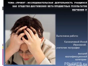 Выполнена работа: Калиничевой Инной Ивановной, учителем географии высшей квалифи
