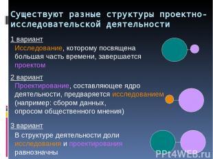 Существуют разные структуры проектно-исследовательской деятельности В структуре
