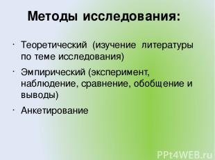 Методы исследования: Теоретический (изучение литературы по теме исследования) Эм