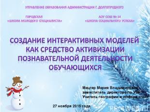 Мецгер Мария Владимировна, заместитель директора по УВР, Учитель географии и инф